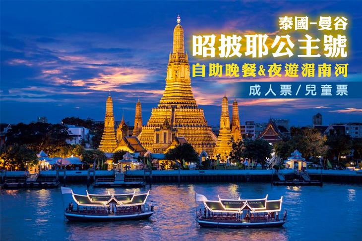 泰國-曼谷昭披耶公主號自助晚餐&夜遊湄南河