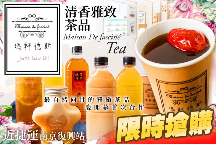 Maison De fasciné - 瑪軒德斯清香雅致茶品