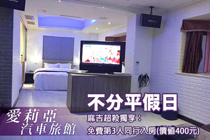 新北三峽-愛莉亞汽車旅館