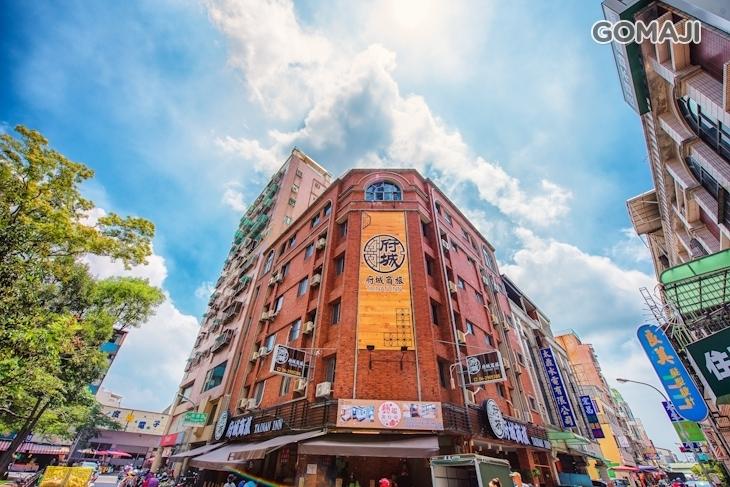 台南-府城商旅