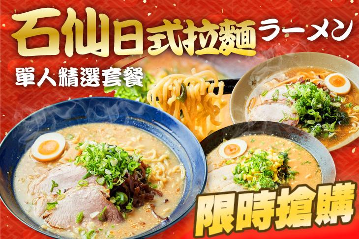 石仙日式拉麵