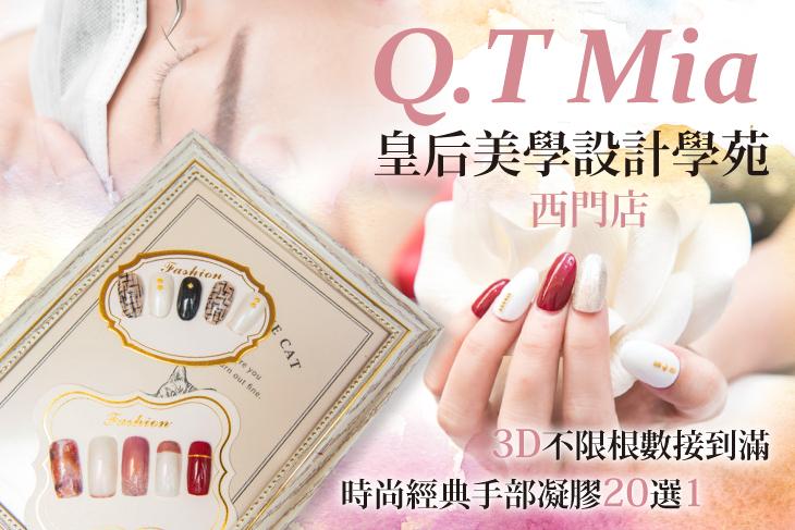 Q.T Mia皇后美學設計學苑(西門店)