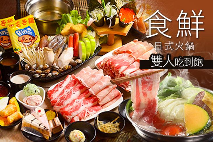 食鮮日式火鍋