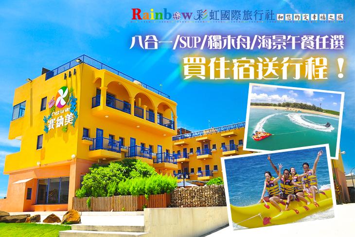 超級澎湖-賽納美渡假村浪漫海灣之旅