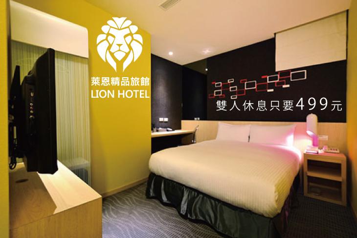 台北板橋-萊恩精品旅館