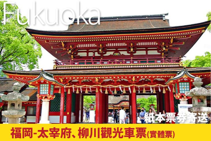 日本-太宰府、柳川觀光車票(實體票)