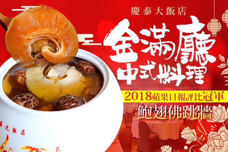 慶泰大飯店-金滿廳中式料理