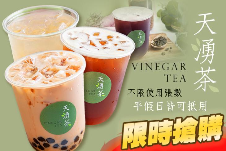 天湧茶 Vinegar Tea