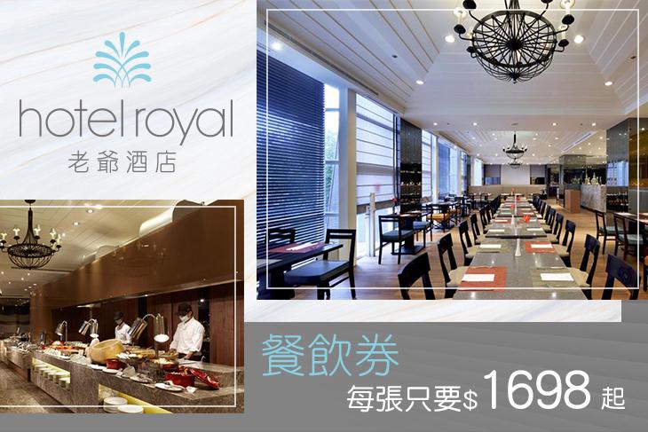 新竹老爺酒店-Le Café咖啡廳