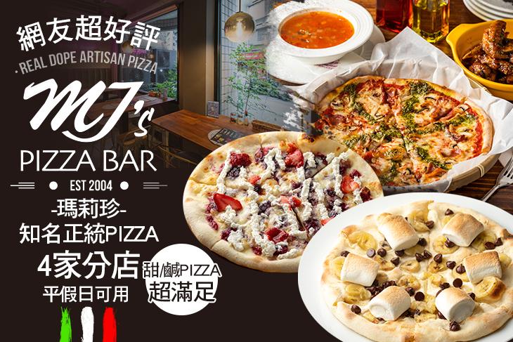MJ's Pizza Bar瑪莉珍