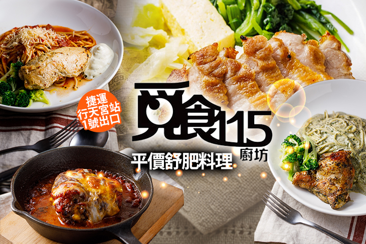 覓食115廚坊