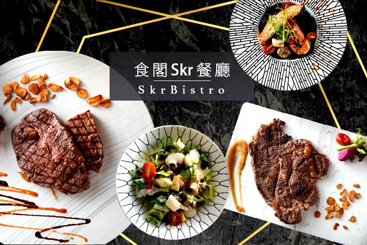 食閣Skr餐廳