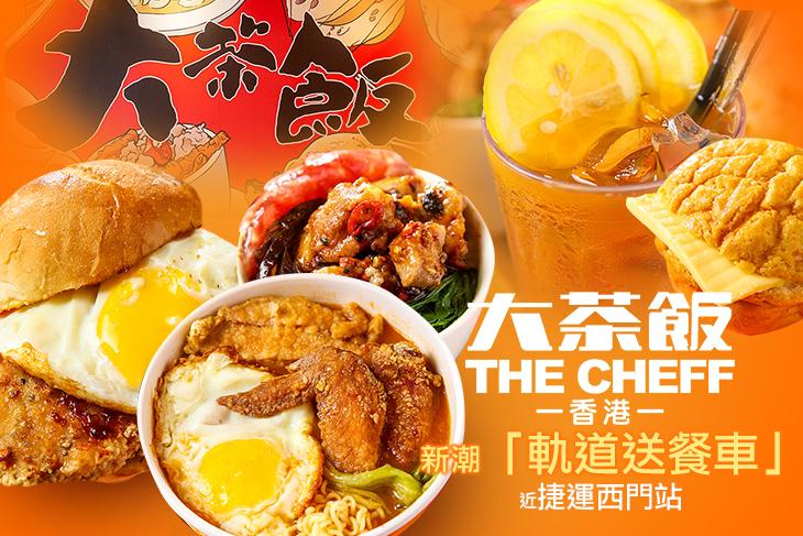 大茶飯港式餐廳