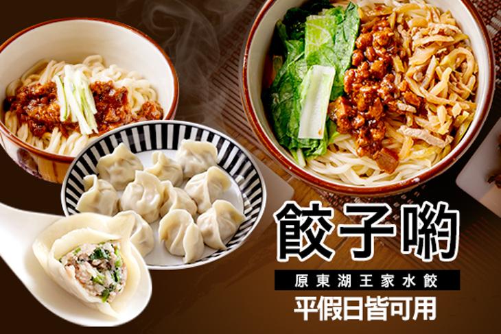 餃子喲(復北店)