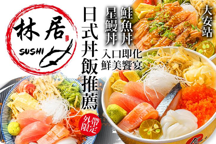 林居sushi日本料理(大安復興店)