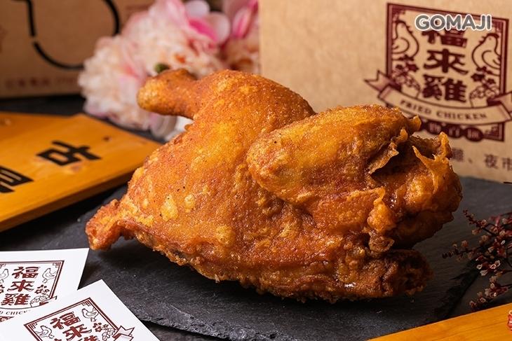 福來雞炸物百匯
