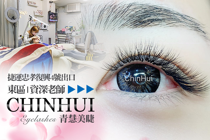 ChinHui Eyelashes青慧美睫