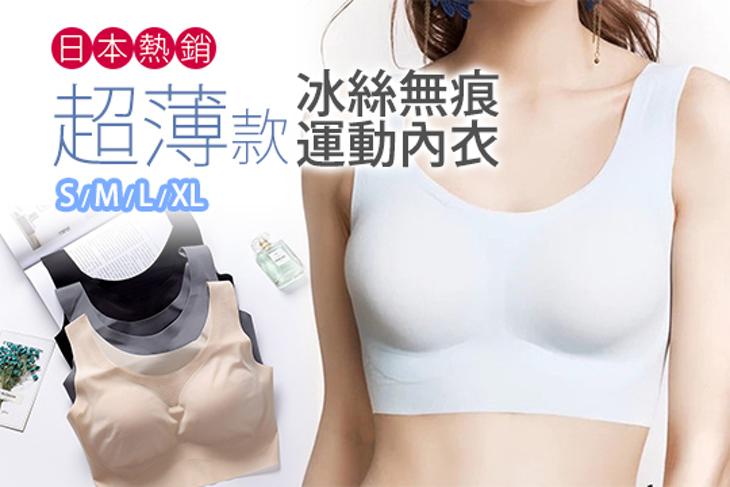日本熱銷超薄款瑜珈睡眠美背冰絲無痕運動內衣 1入起