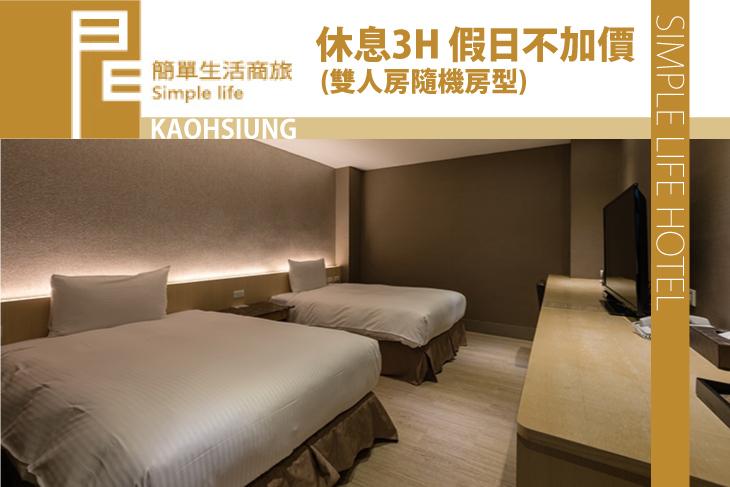 高雄-簡單生活商務旅館