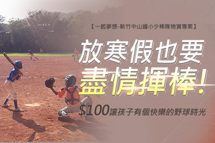 一起夢想-新竹中山國小少棒隊物資專案