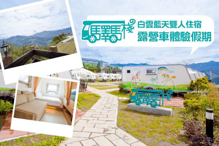 清境-驛馬棧露營車