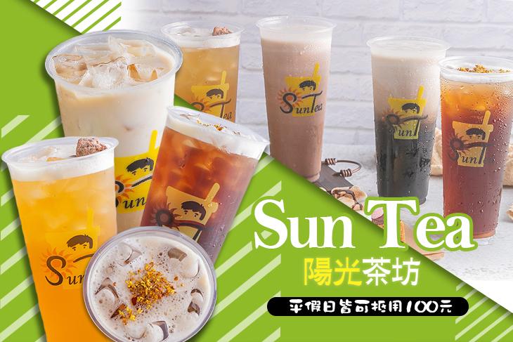 Sun Tea陽光茶坊