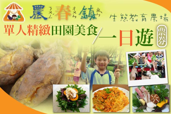 高雄-農春鎮生態教育農場