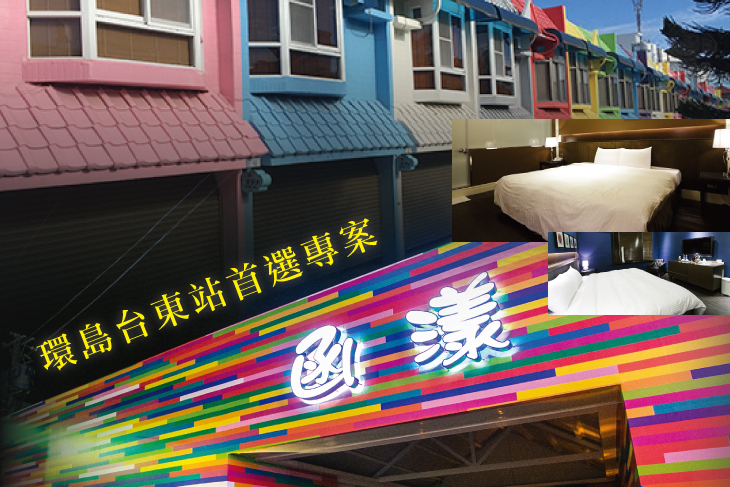 台東-函漾汽車旅館