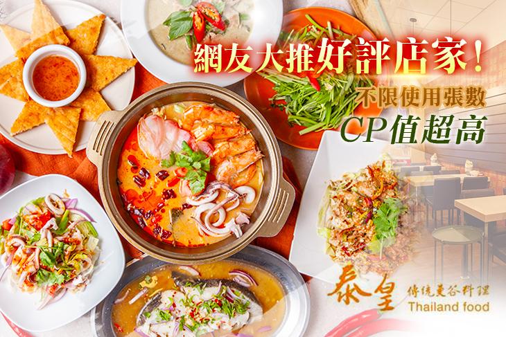 泰皇曼谷料理