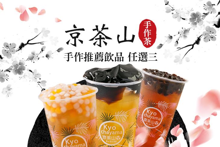 京茶山手作茶物販賣(新竹光復店)