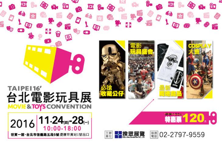 台北電影玩具展