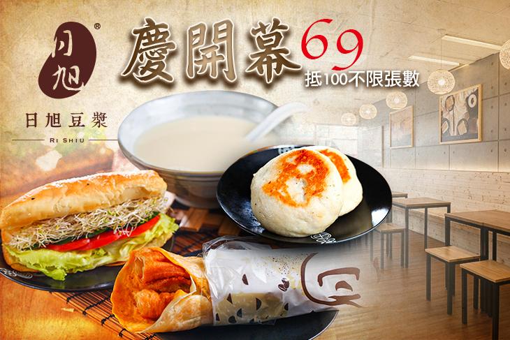 日旭豆漿(精誠店)