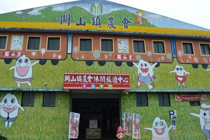 台東-關山鎮農會米國學校
