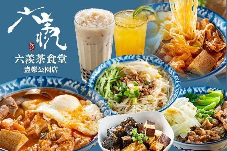 六羨茶食堂(豐樂公園店)