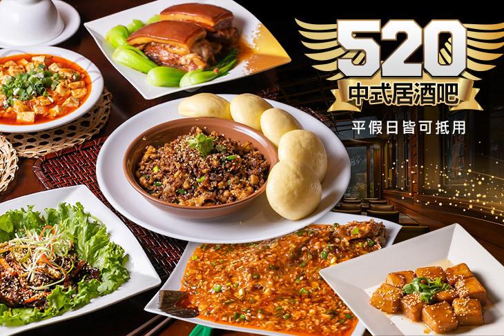 520中式居酒吧