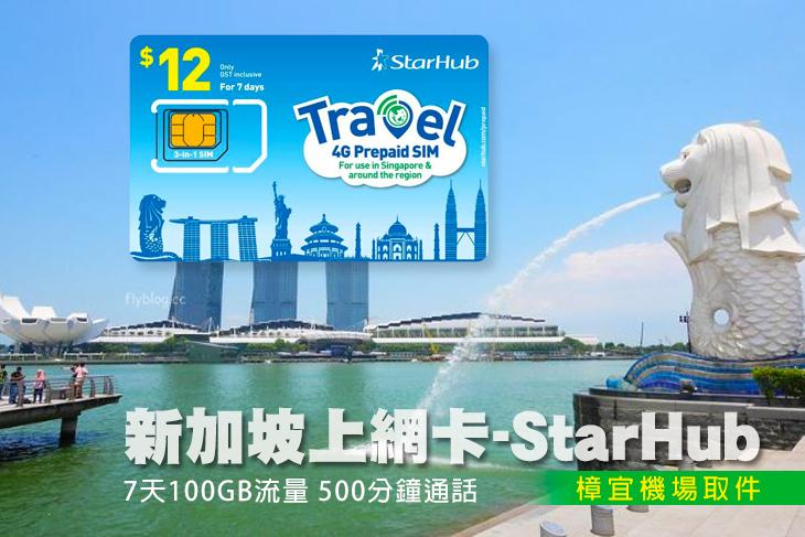 新加坡上網卡(樟宜機場取件)
