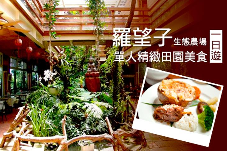 台中-羅望子生態農場