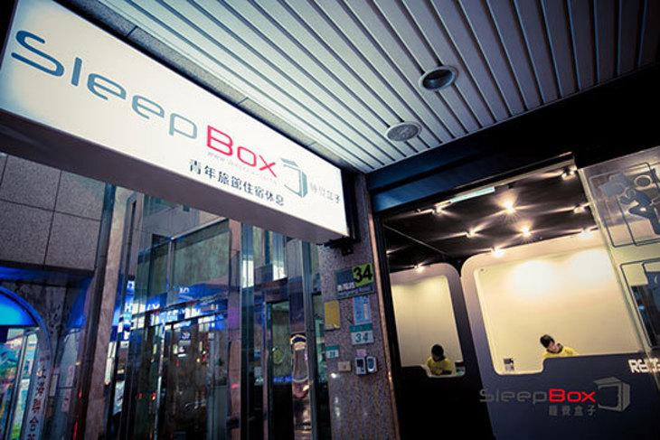 台北-睡覺盒子輕旅