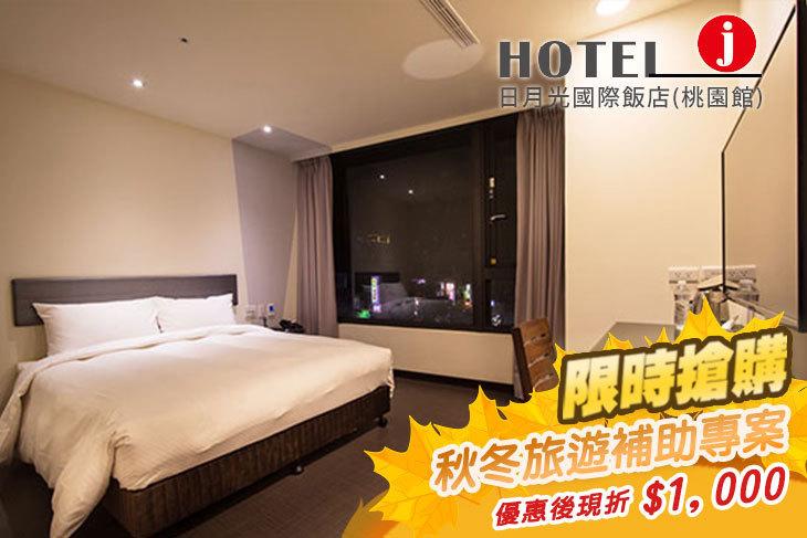 Hotel j日月光國際飯店-桃園館
