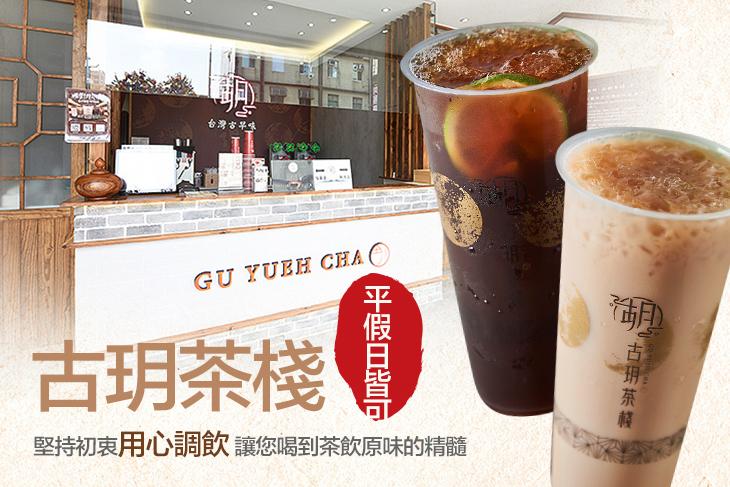 古玥茶棧(鼓山店)
