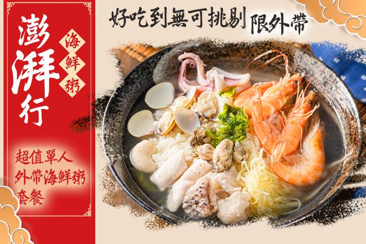 澎湃行海鮮粥(鳳山店)