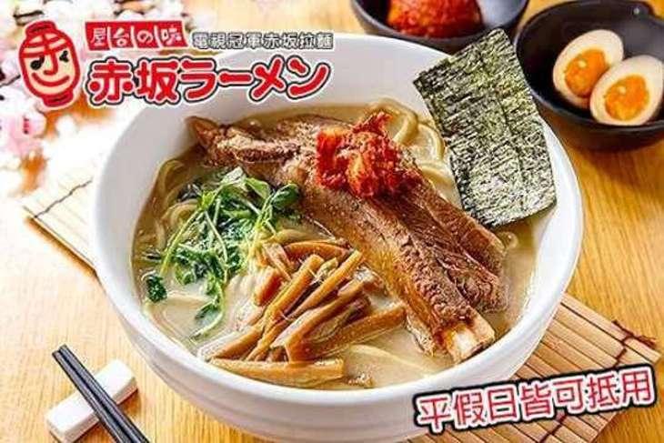 赤坂拉麵(台北重慶店)