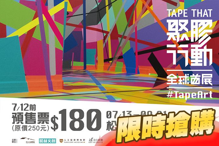 聚膠行動#TAPE ART 全球首展