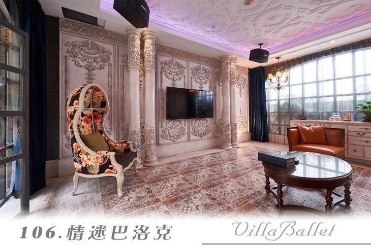 台中-芭蕾城市渡假旅店VillaBallet