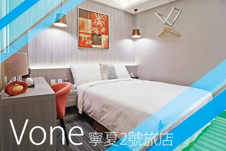 台北-Vone 寧夏2號旅店