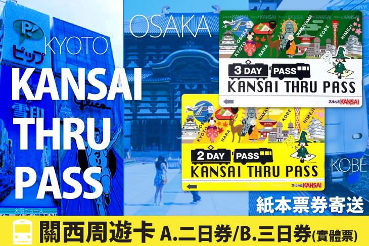 日本-關西周遊卡 (實體票)