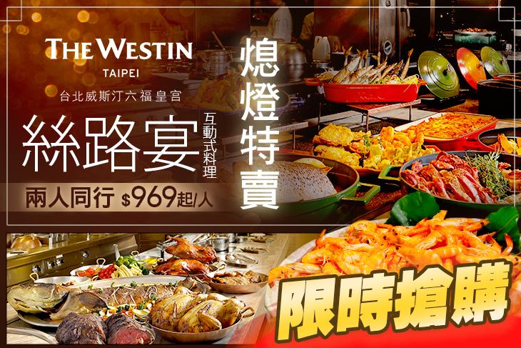 台北威斯汀六福皇宮 The WestinTaipei