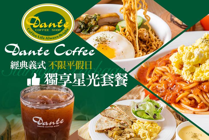 Dante Coffee 丹堤咖啡