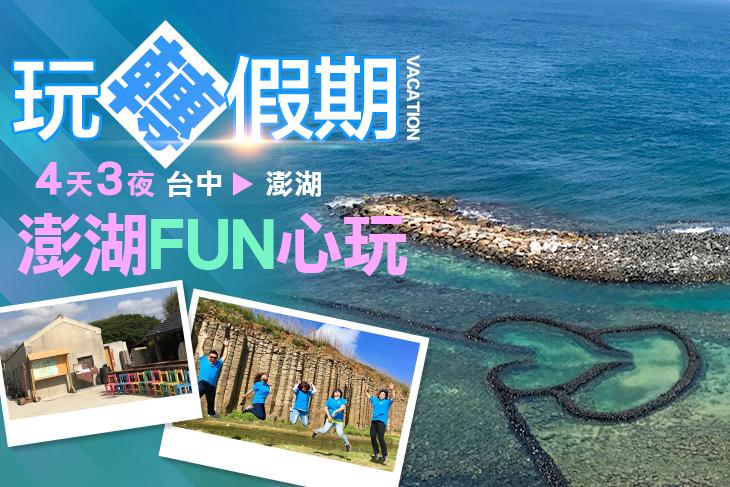澎湖FUN心玩四天三夜專案