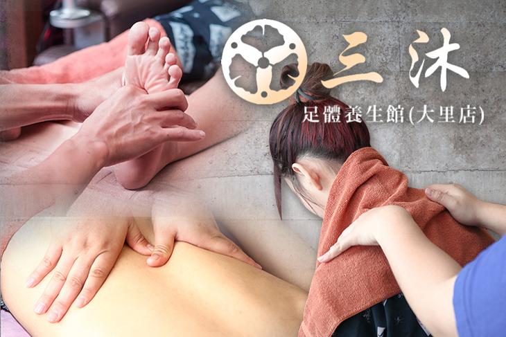 三沐足體養生館(大里店)